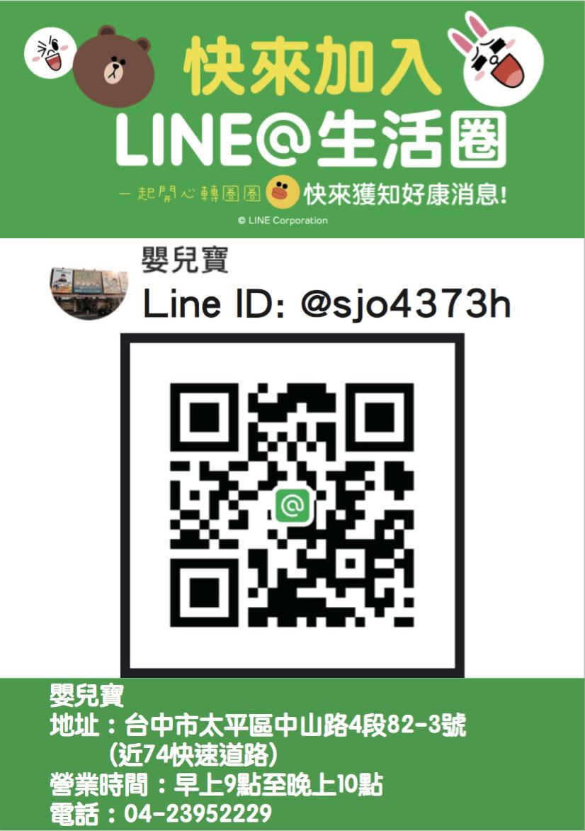 LINE 台中婦嬰用品店推薦